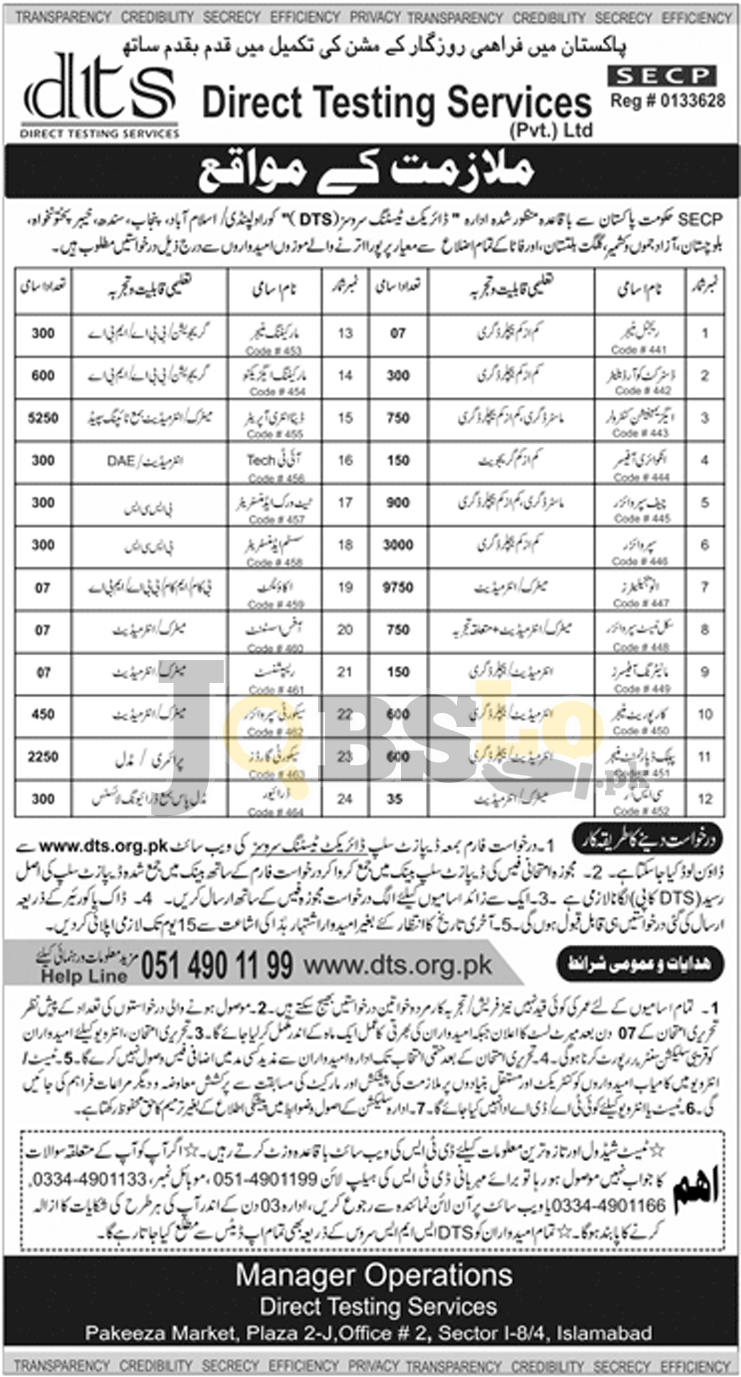 Direct Testing Services Pvt Ltd Jobs 2019 DTS Application Form Download Latest