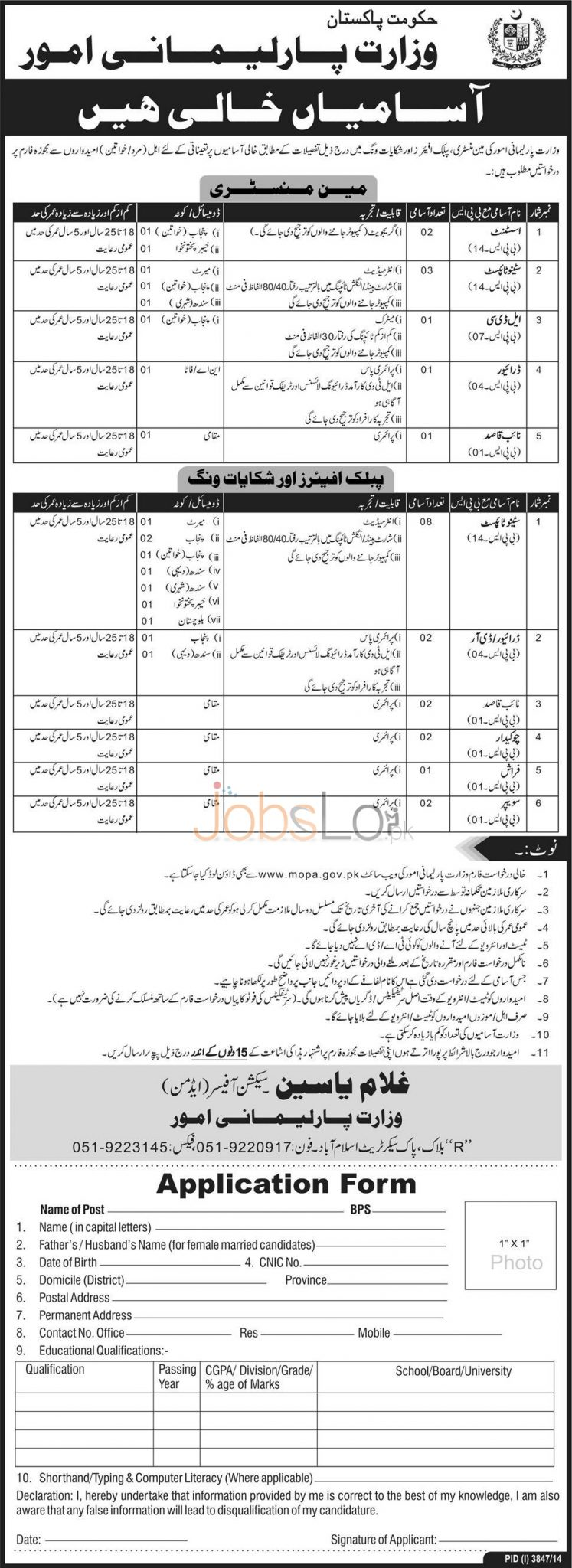 Ministry of Parliamentary Affairs Pakistan Jobs