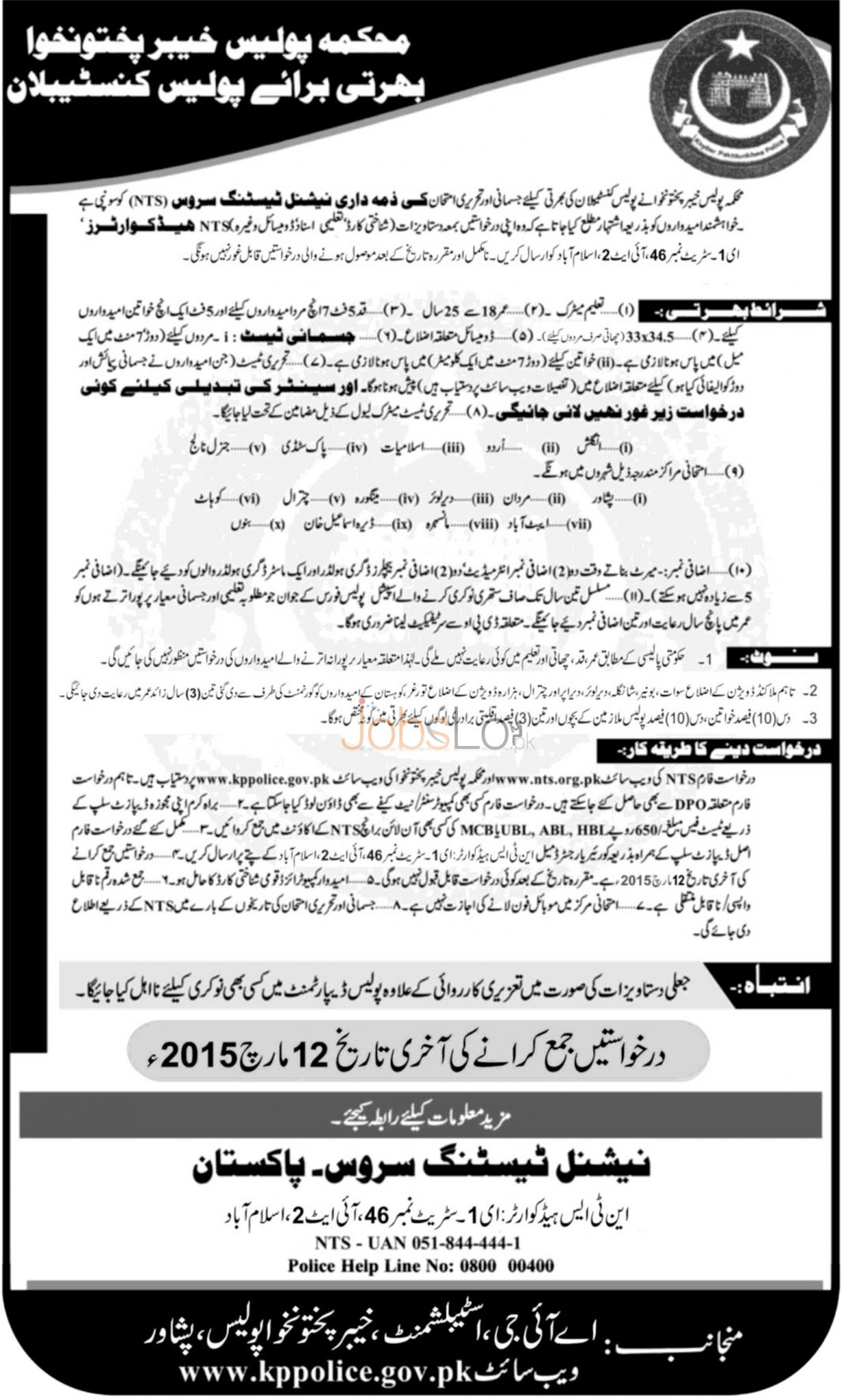 KPK Police Jobs 2015 for Constable NTS Form & Test