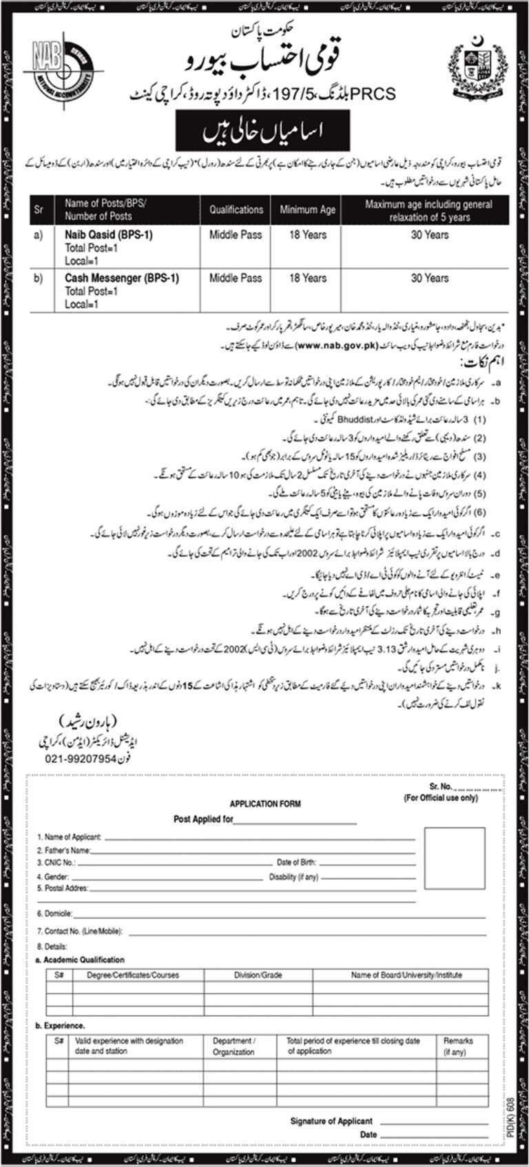 NAB Jobs 2019 Form Download National Accountability Bureau Karachi Latest Vacancies