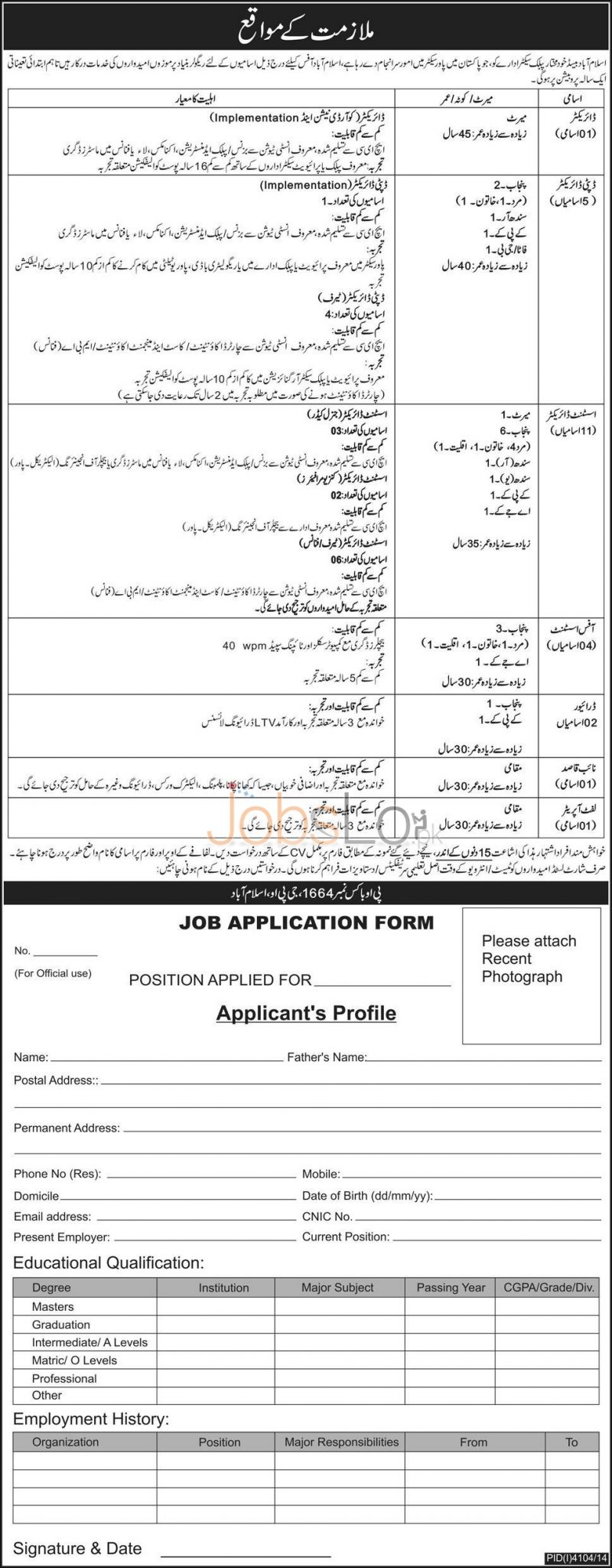 Public Sector Jobs Jan 2015 Director, Assistant, Govt of Pakistan