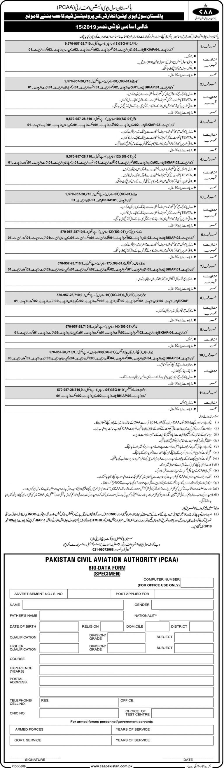 CAA Jobs 2019 Application Form   Civil Aviation Authority    www.caapakistan.com.pk
