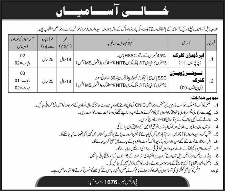PO Box 1676 Islamabad Jobs 2019 Application Form Download Online Latest