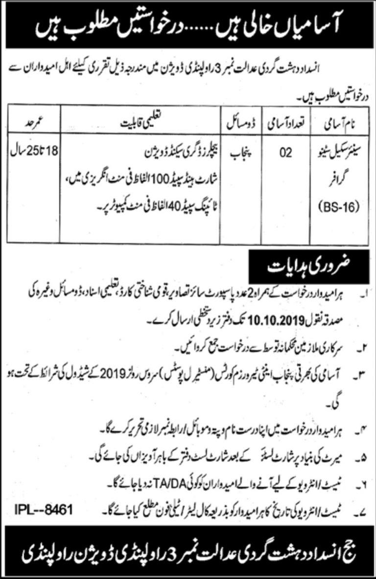 Anti-Terrorism Court Rawalpindi Jobs 2019 Latest Vacancies
