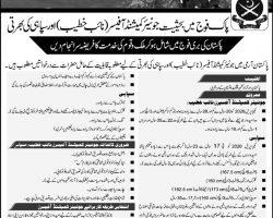 Pakistan Army Jobs 2019 Online Registration for Naib Khateeb & Sipahi | www.joinpakarmy.gov.pk