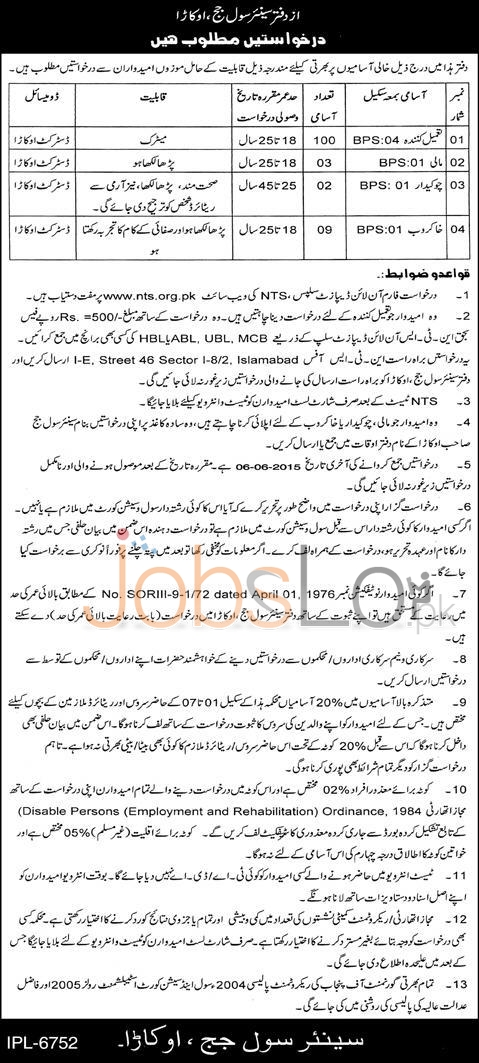 Civil Court Okara Jobs