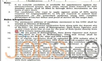 NTS Jobs in District & Session Court Multan 2015 Stenographer, Data Entry Operator