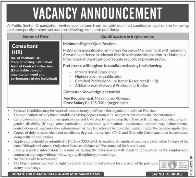 Public Sector Organization Jobs 2019 PO Box 2553 Islamabad Latest Vacancies