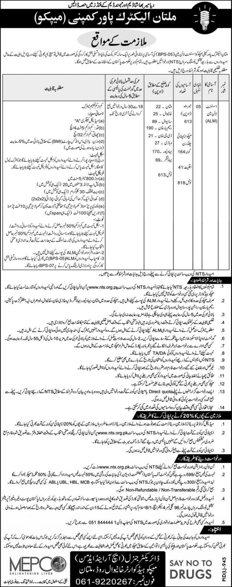 Multan Electric Power Company MEPCO Wapda Jobs 2019 NTS for Assistant Lineman ALM