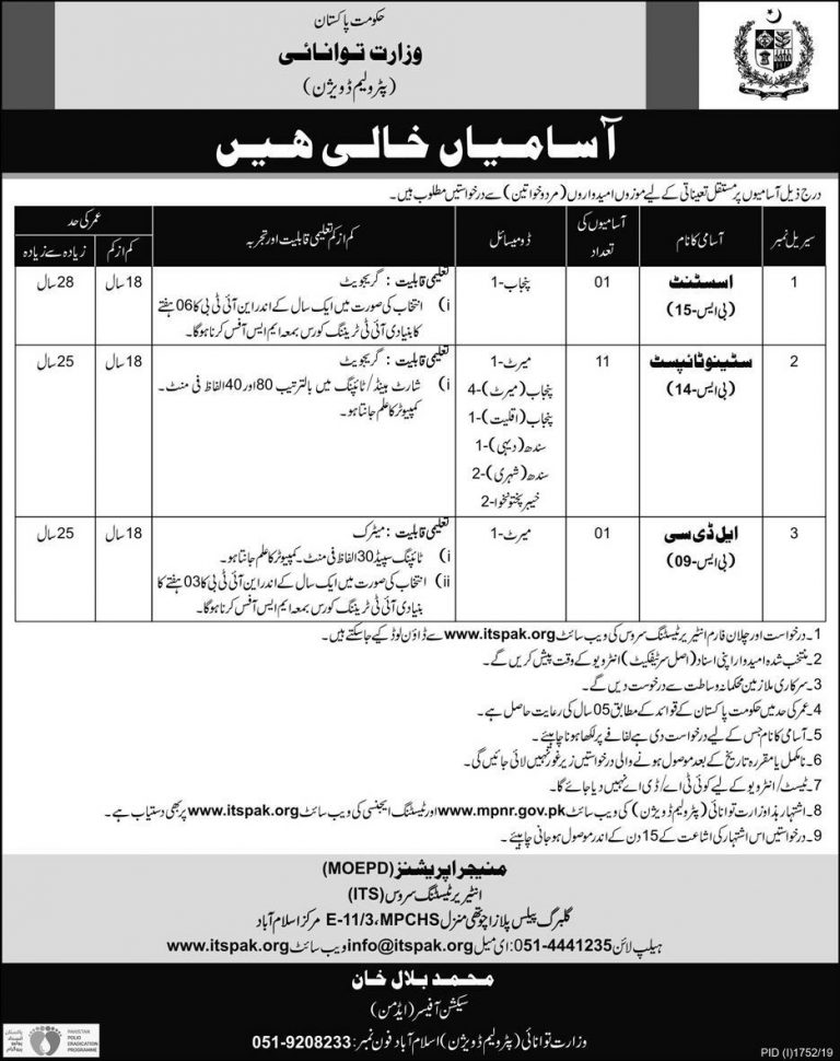 Ministry of Energy Petroleum Division Islamabad Jobs 2019 ITS Application Form Download