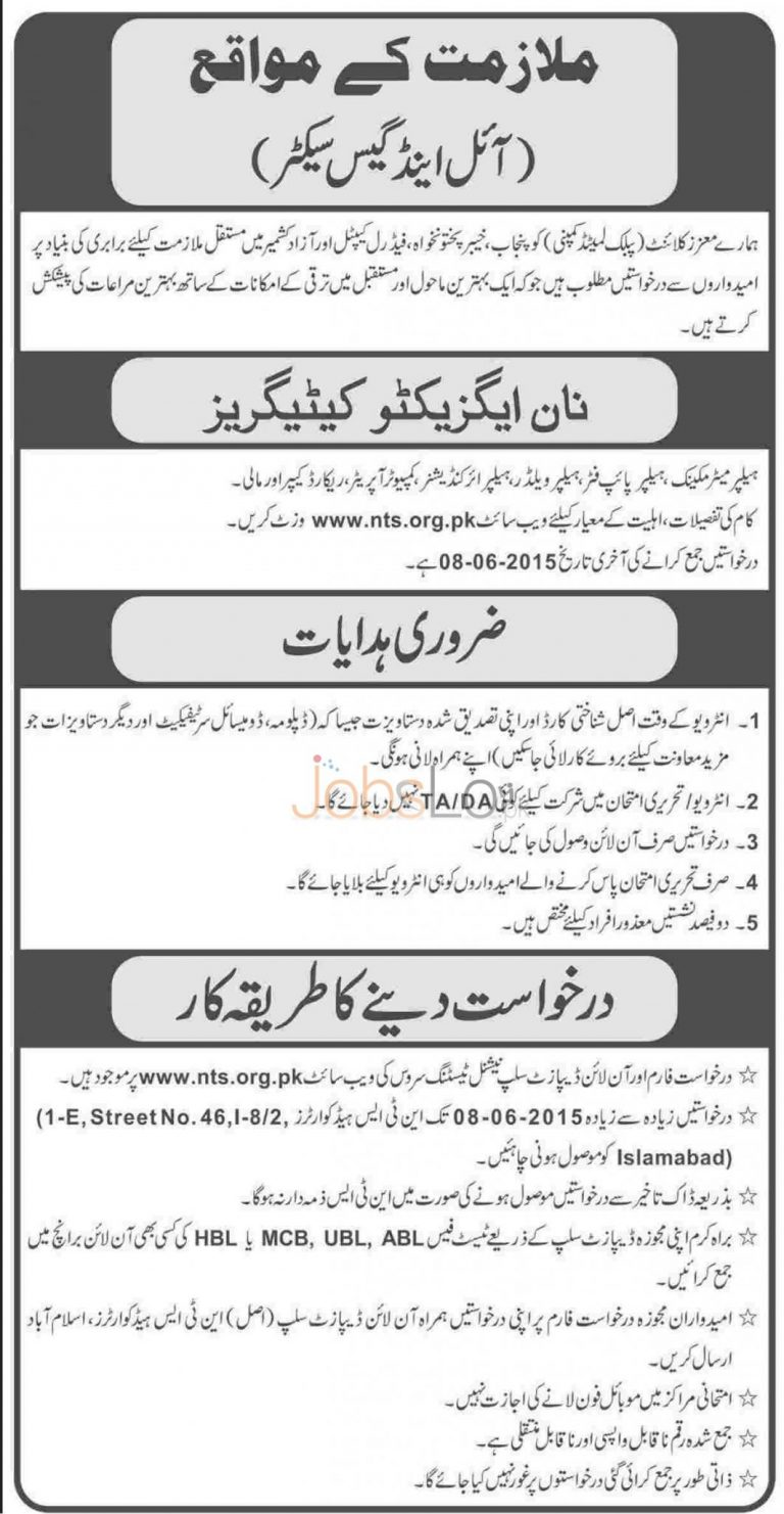 NTS Oil and Gas Jobs in Pakistan May 2015 Download Application Form