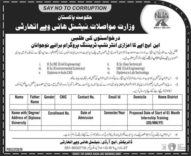 NHA Internship Application Form 2019 Download | National Highway Authority | www.nha.gov.pk