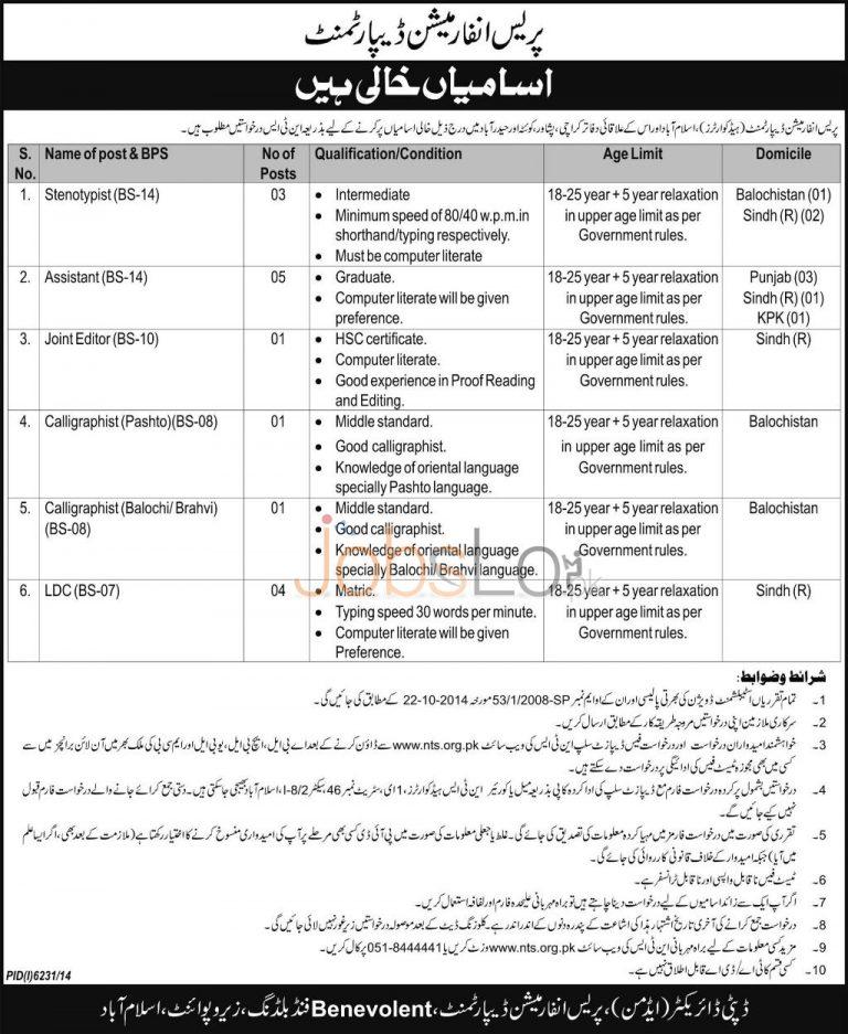 NTS Press Information Department Islamabad Jobs 2015 Application Form