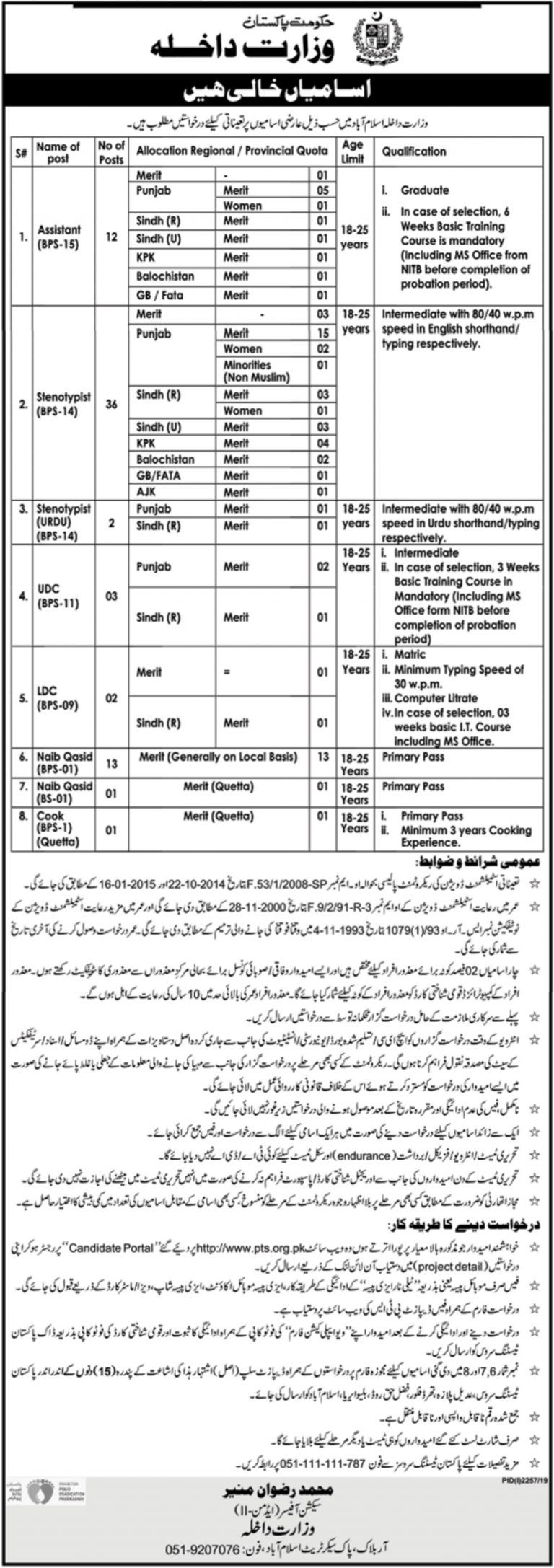 Ministry of Interior Jobs 2019  PTS Online Application Form Download Latest