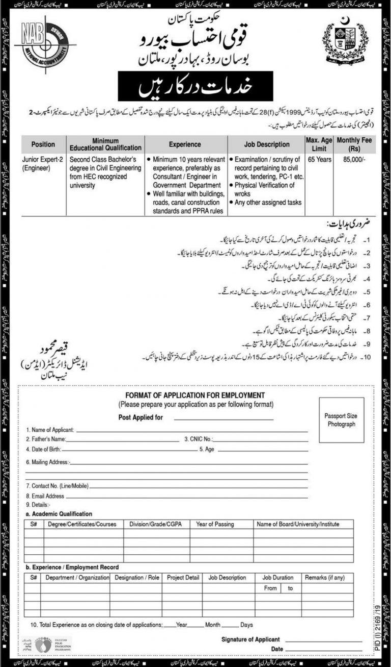 National Accountability Bureau NAB Jobs 2019 Application Form Latest |  www.nab.gov.pk