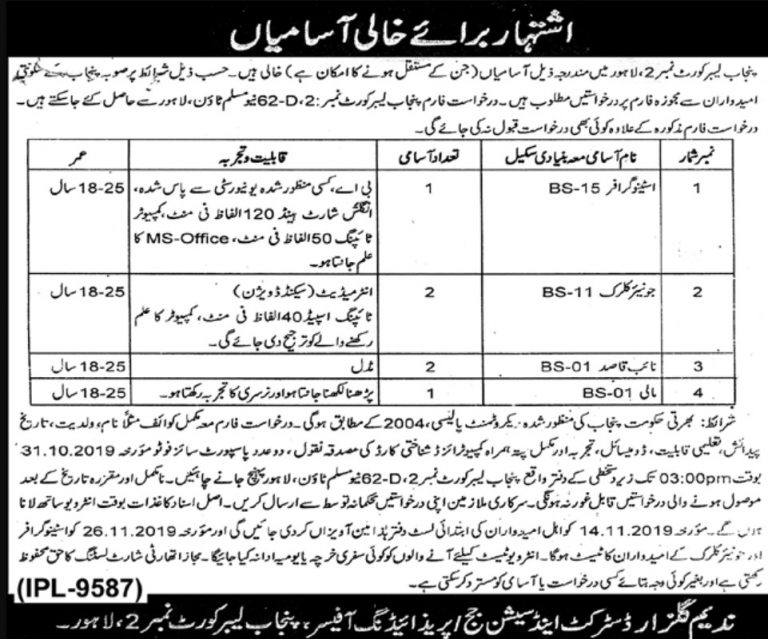 Punjab Labour Court Lahore Jobs 2019 Application Form  Latest Careers Offers