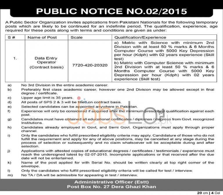 Data Entry Jobs in Public Sector Organization 2015 DG Khan