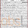 Civil Court Sialkot NTS Jobs 2015 for Process Server