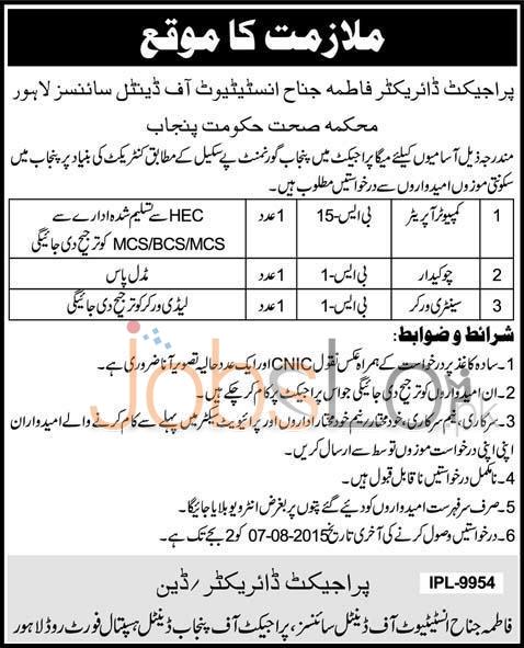 Fatima Jinnah Institute of Dental Sciences Lahore Jobs