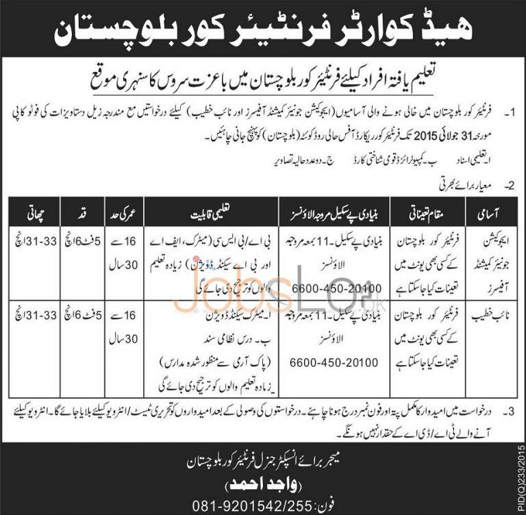 Frontier Corps Balochistan Jobs 2015 Eligibility Criteria & Last Date