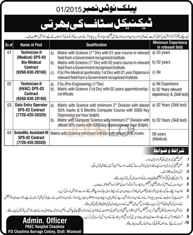 PAEC Hospital Jobs 2015 July / August Latest Advertisement