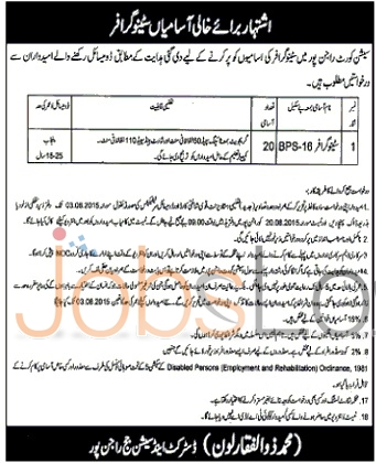 Session Court Rajanpur Jobs