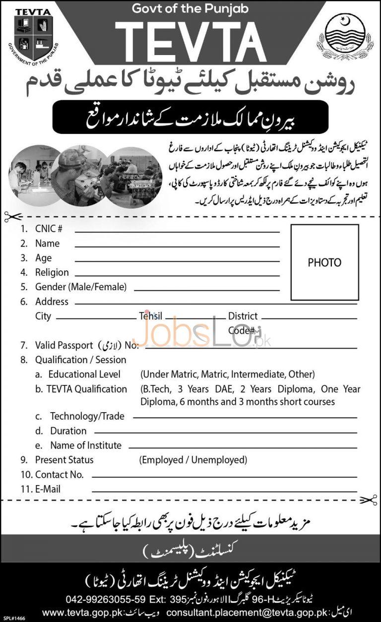 Government of Punjab TEVTA International Jobs 2015 Application Form