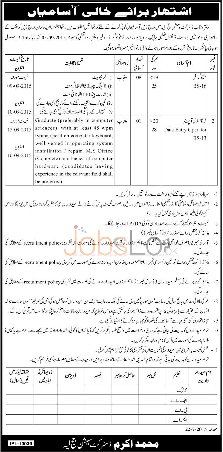 District & Session Court Layyah Jobs
