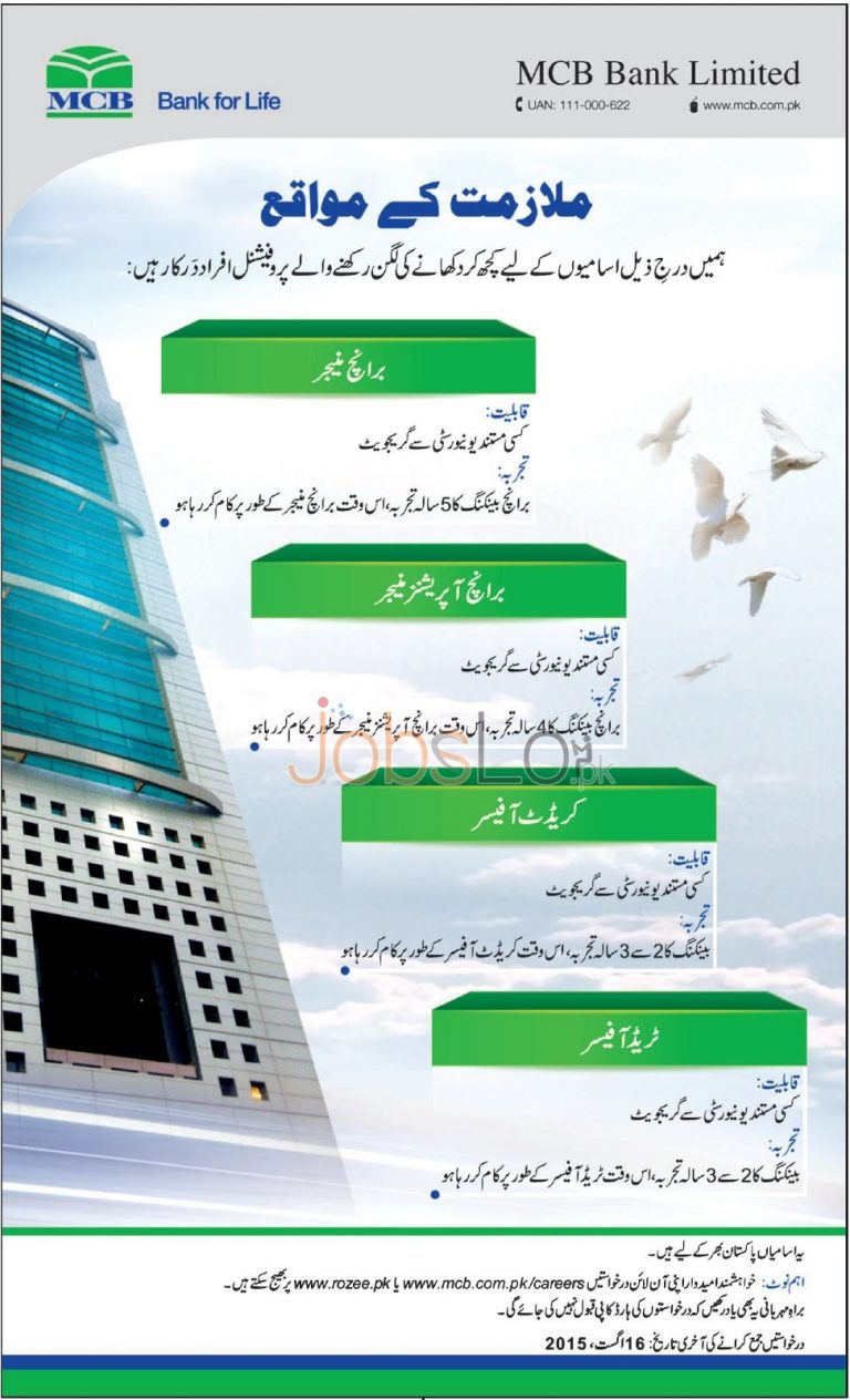 MCB Bank Jobs August 2015 Online Apply Latest Advertisement