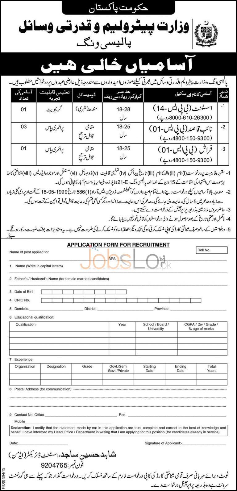 Ministry of Petroleum and Natural Resources Jobs 2015 Application Form