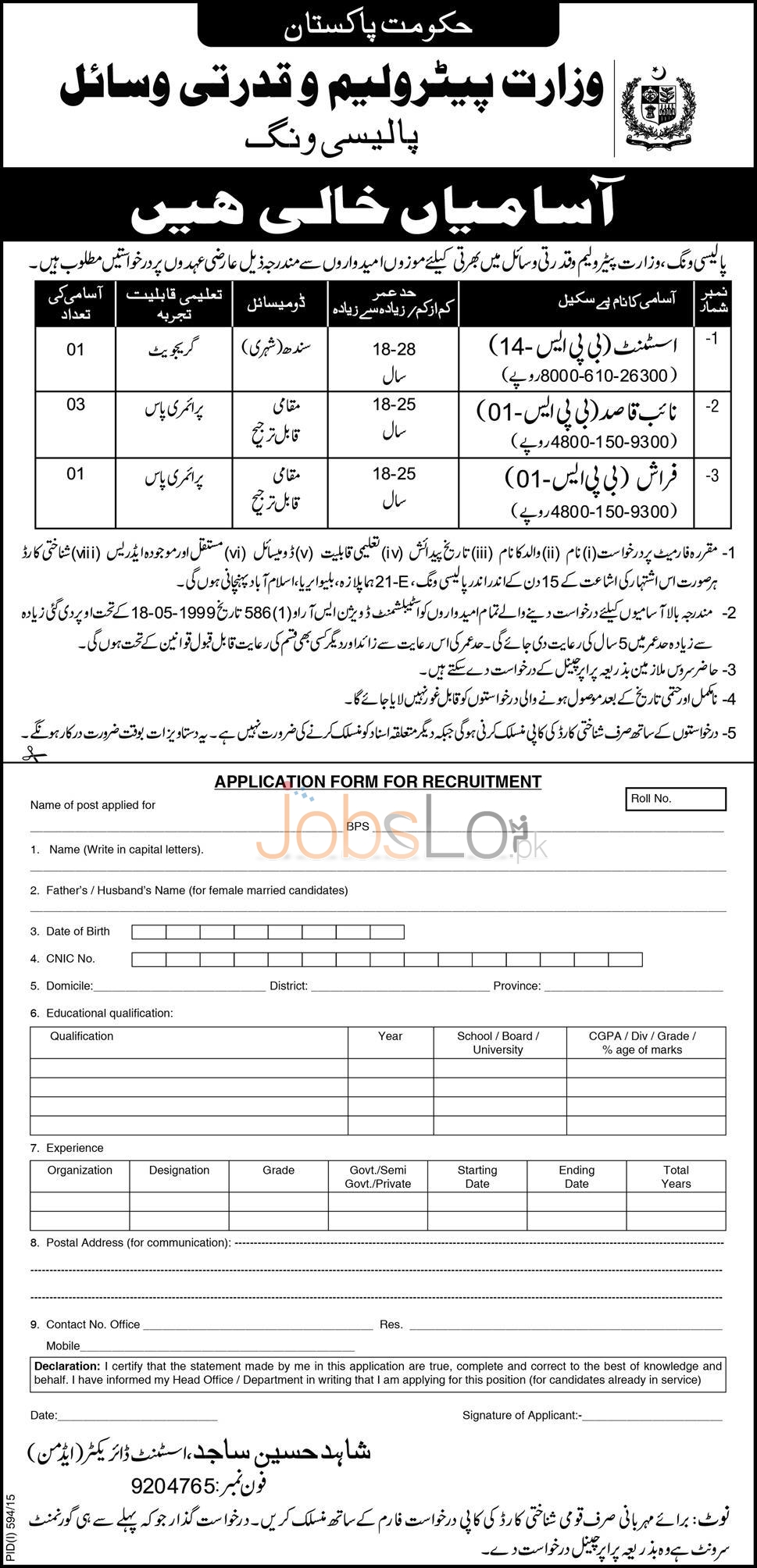 Ministry of Petroleum and Natural Resources Jobs