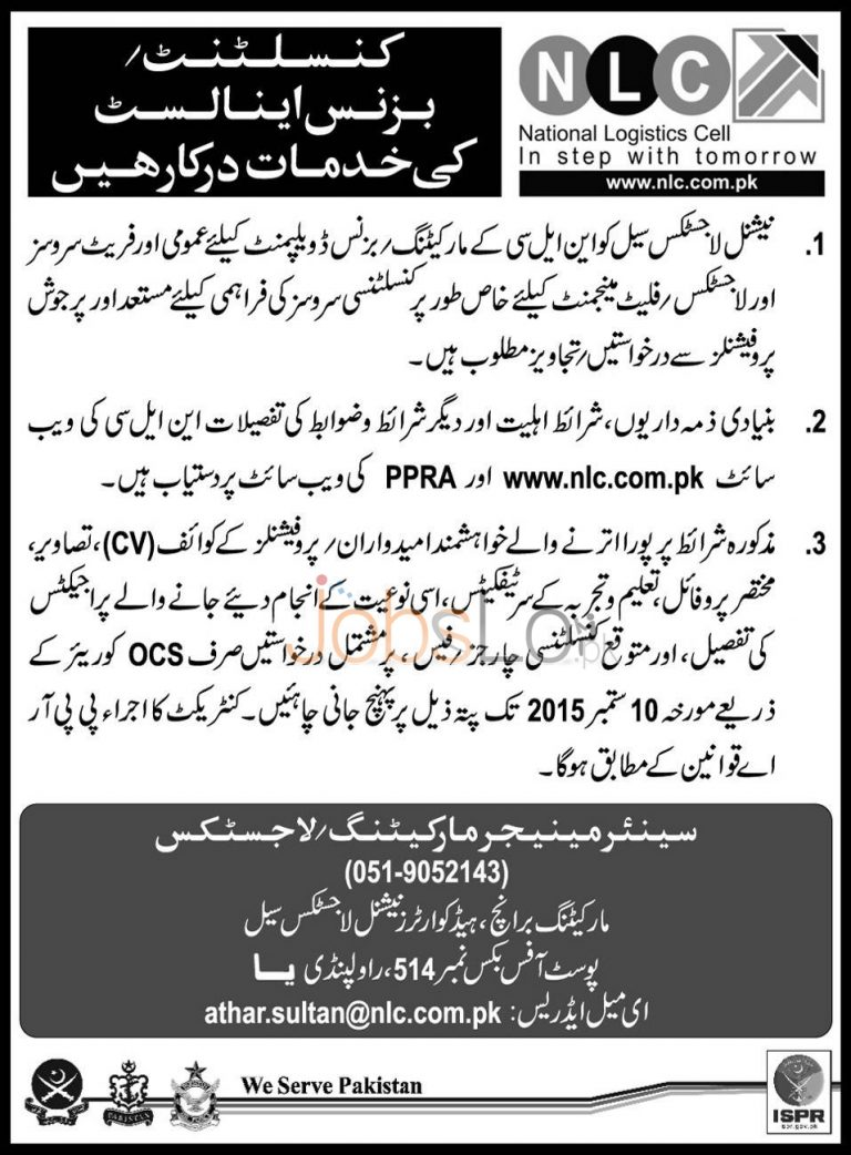 NLC National Logistic Cell Jobs 2015 Application Form for Consultant