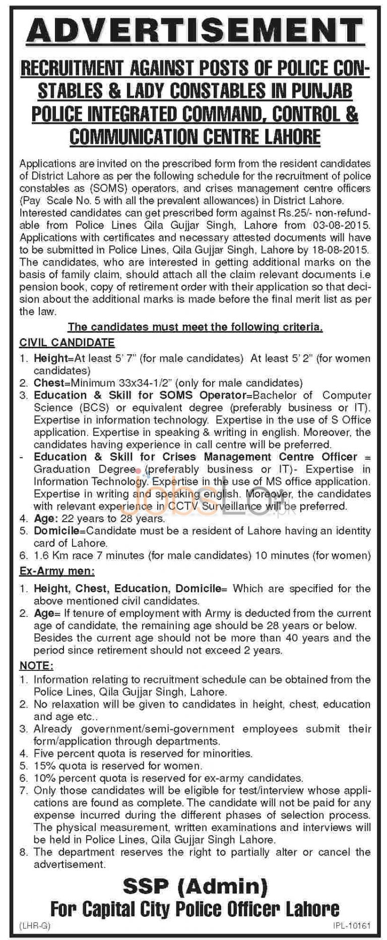 Punjab Police Constable & Lady Constable Jobs August 2015 Application Form