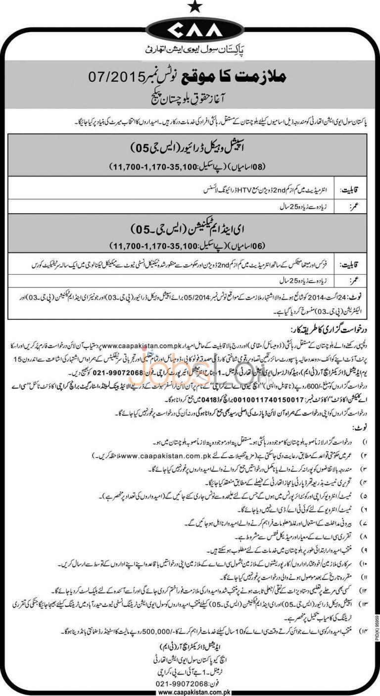 CAA Jobs 2015 Latest www.caapakistan.com.pk Application Form