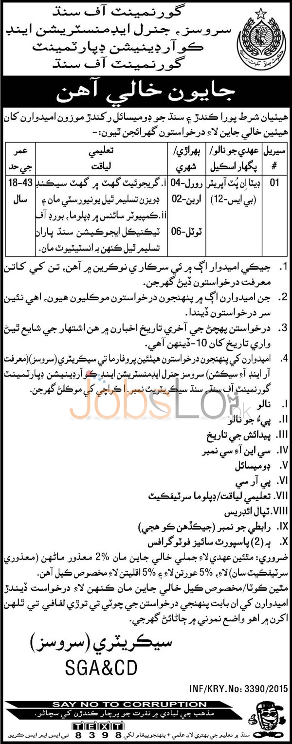Services General Administration & Coordination Department Sindh Jobs