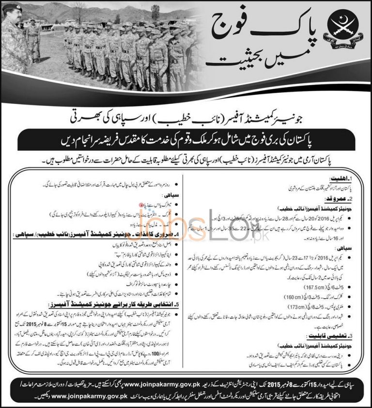 Join Pak Army as Junior Commissioned Officer 2015 Soldier Online Registration