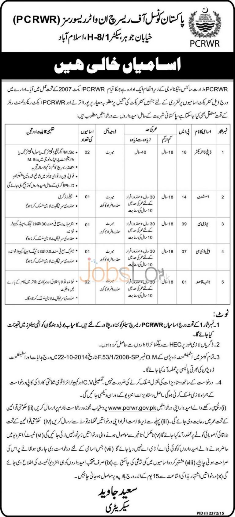 PCRWR Jobs 2015 Pakistan Council of Research in Water Resources