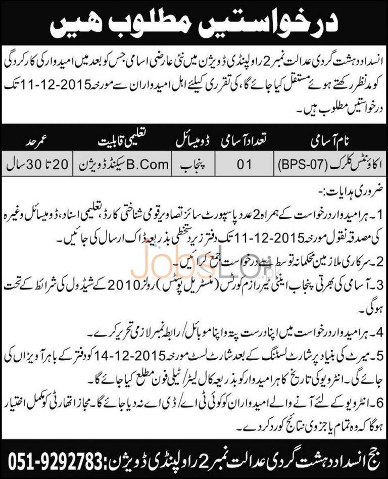 Anti Terrorism Court Rawalpindi Jobs December 2015 for Accounts Clerk