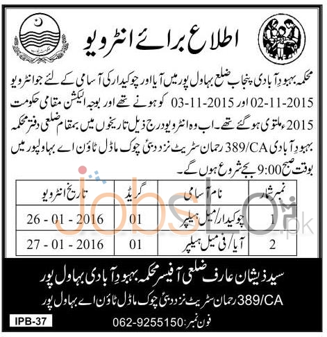 Career Opportunities in Punjab Population Welfare Department District Bahawalpur