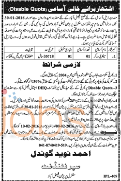 Job Announcement in  District Faisalabad Disabale Quota for Sanitary Worker