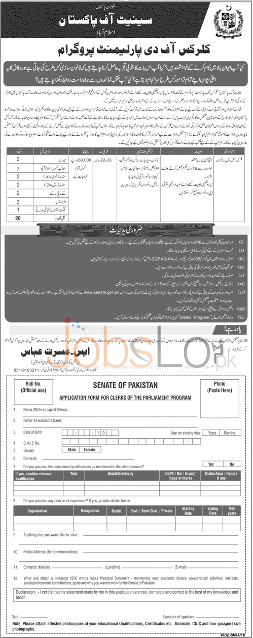 Recruitment Offers in Senate Of Pakistan Islamabad 31st Jan 2016 in Sindh ,KPK, Punjab