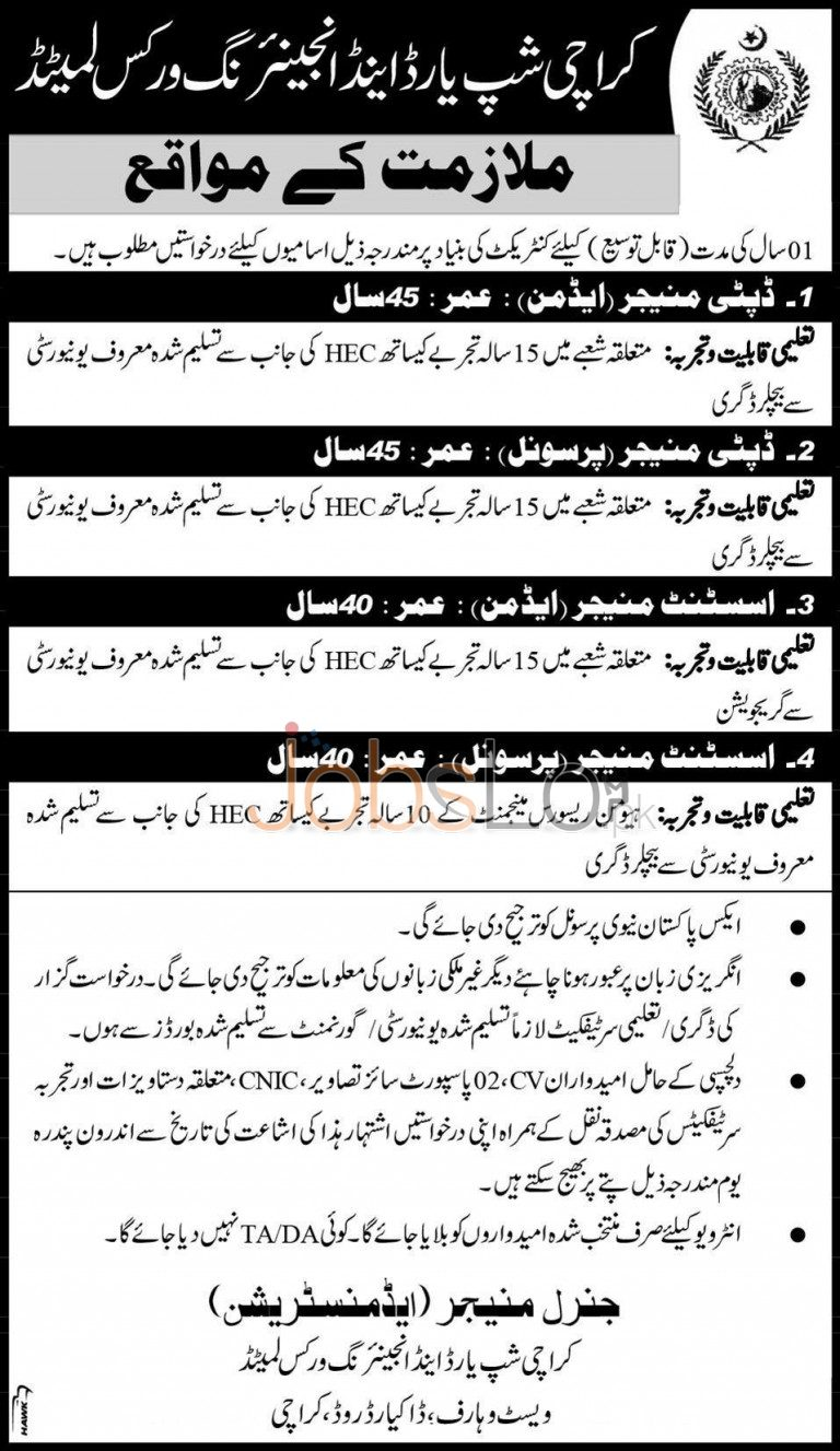 Karachi Shipyard Engineering and Works Limited Jobs 14th January 2016 Latest Advertisement