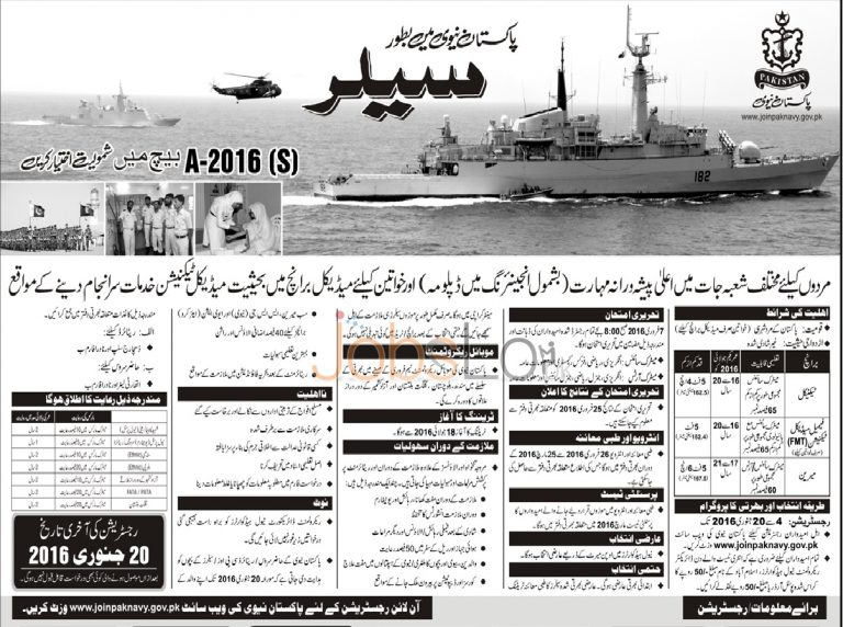 Join Pakistan Navy as Sailor and Medical Technician Latest Advertisement 2016