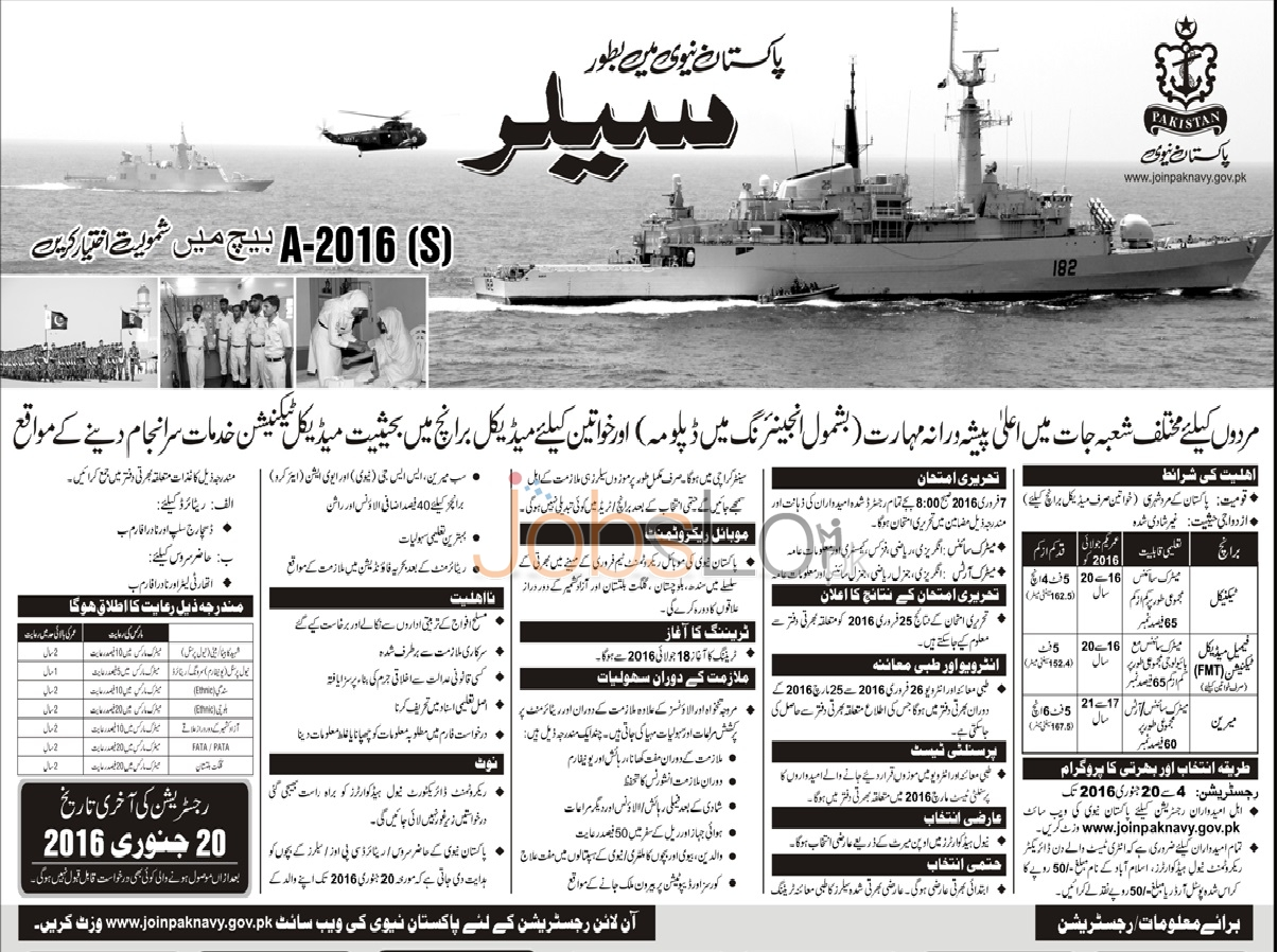 Recruitment offer in Pakistan Navy as Sailor and Medical Technician 2016