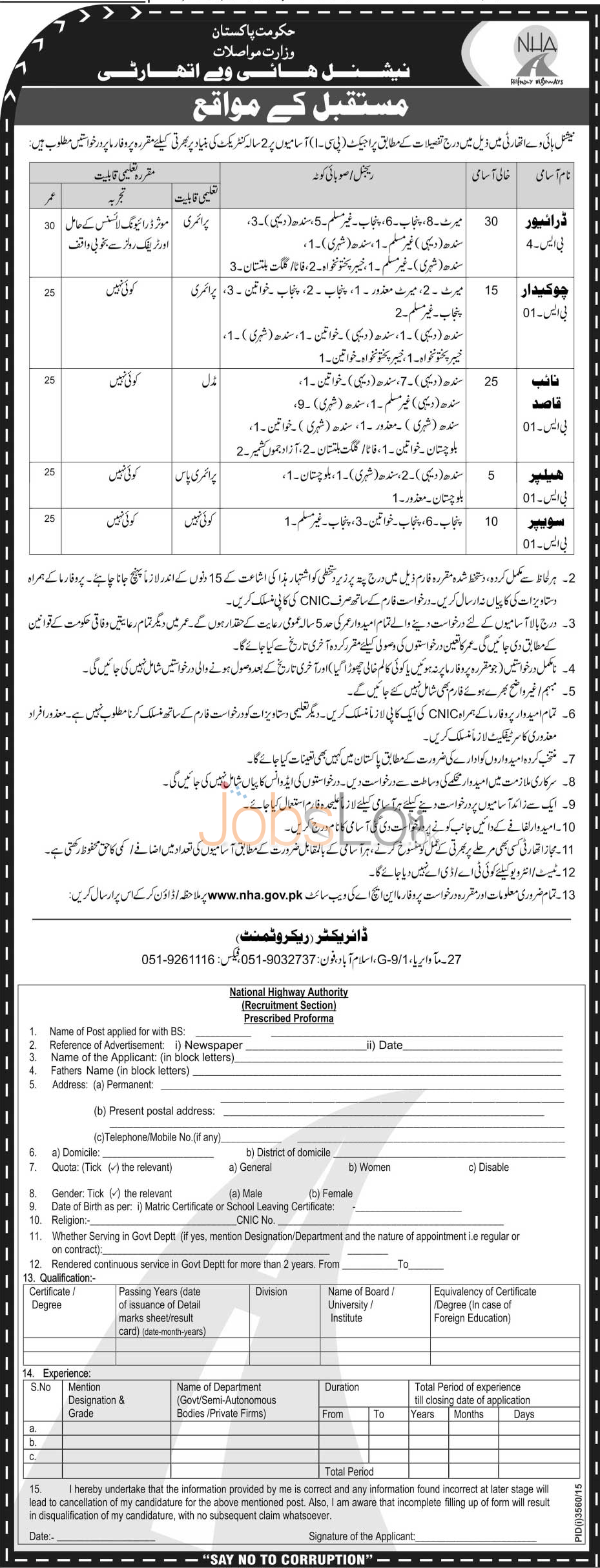 Recruitment Offers National Highway Authority Jobs 2016