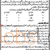 Tehsil Municipal Administration Pattoki Jobs Latest Advertisement 14th January 2016