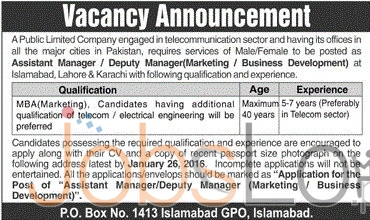 Recruitment Offer in Islamabad for Assistant Manager in Public Limited Company