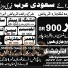 Urgent Jobs in Saudi Arabia for Labour & Maintenance Staff Required 2016