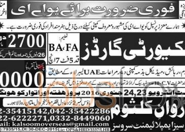 Security Guard Jobs in UAE 2016 Latest Advertisement