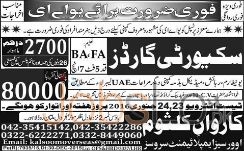 Jobs in UAE for Security Guard 2016